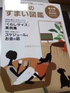 住宅展示場のガイドブック
