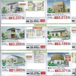 建売住宅の価格が載せてあるチラシ