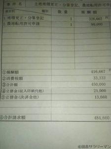 農地転用と分筆登記の見積書