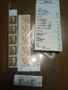 実際に交換した時の切手と明細