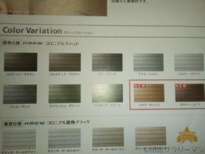 カタログに載っているコロニアルクアッドの種類