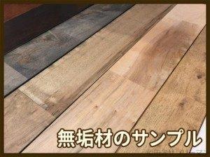 ユニバーサルホームの床無垢材サンプル