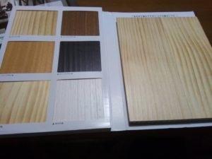 ウッドワンの無垢床材サンプル