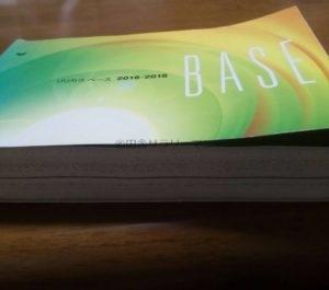 リリカラのBASEのカタログ