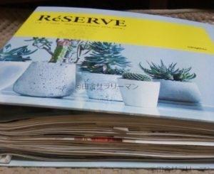 サンゲツのリザーブ1000のカタログ