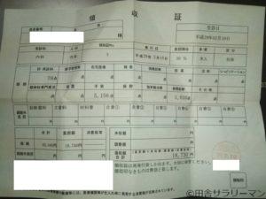 大腸ポリープの内視鏡手術費用の領収書