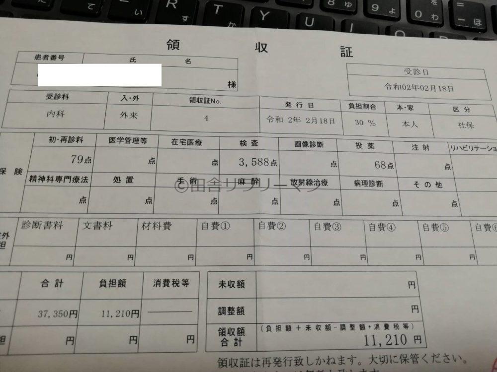 内視鏡検査費用の領収書