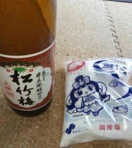 上棟式用の日本酒と塩
