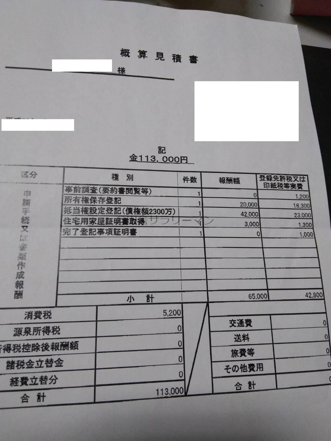 登記費用の見積書