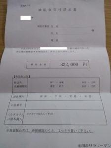 浄化槽の補助金交付請求書