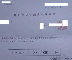 送られてきた補助金交付額確定通知書
