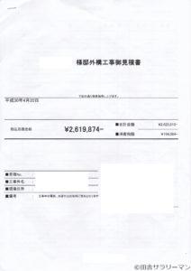ユニバーサルホームの外構工事費用の見積書表紙