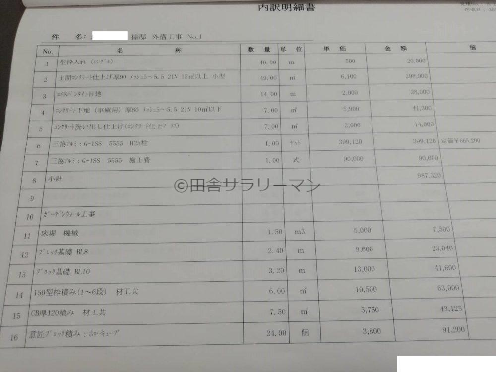 2社目の外構工事見積書内訳