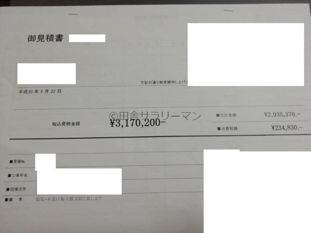 2社目の外構工事見積書表紙