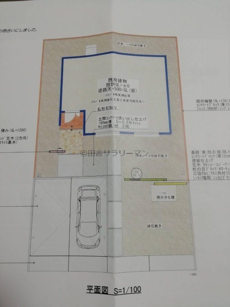 2社目の外構工事イメージ図面