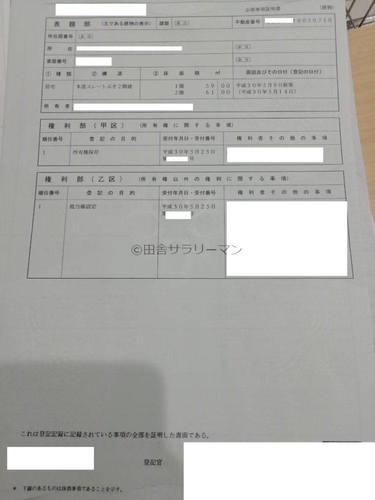 不動産登記における建物の登記事項証明書・謄本