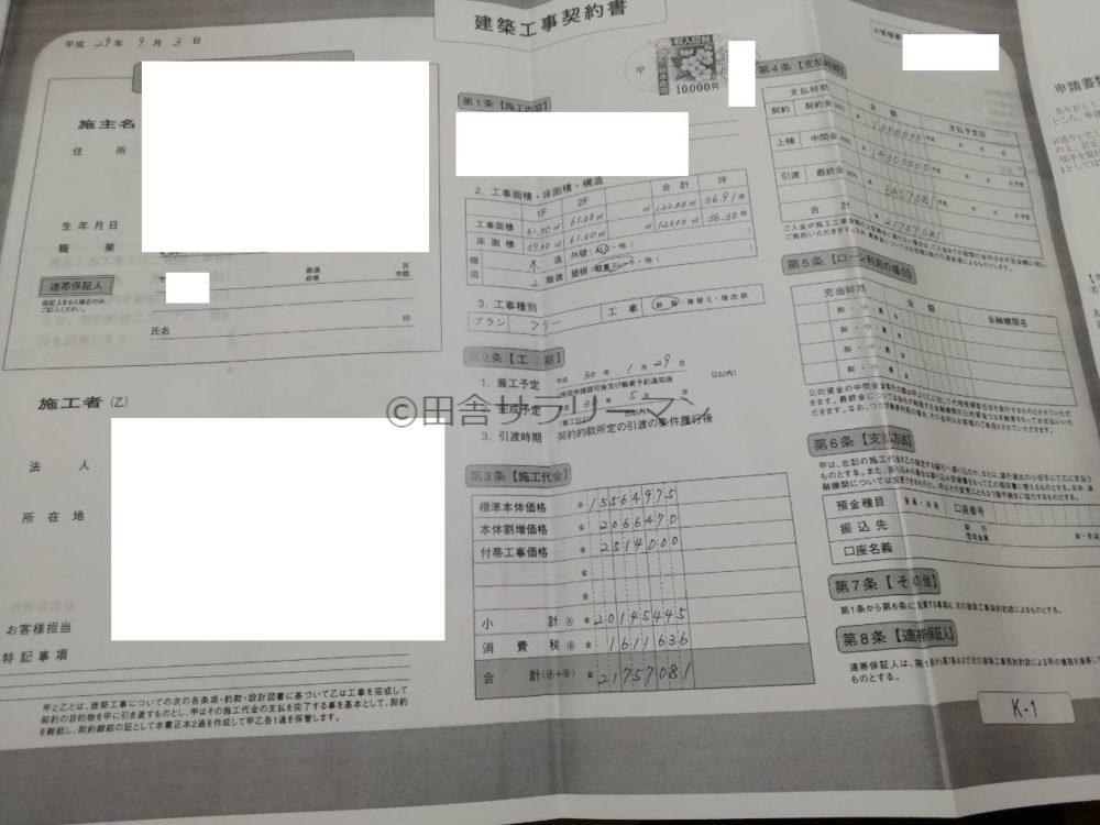 建築工事契約書(収入印紙有)