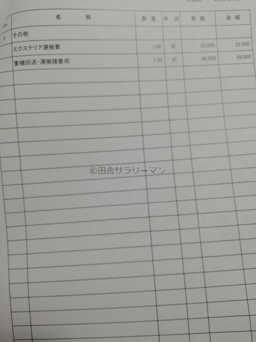 ユニバーサルホームの外構工事見積書内訳