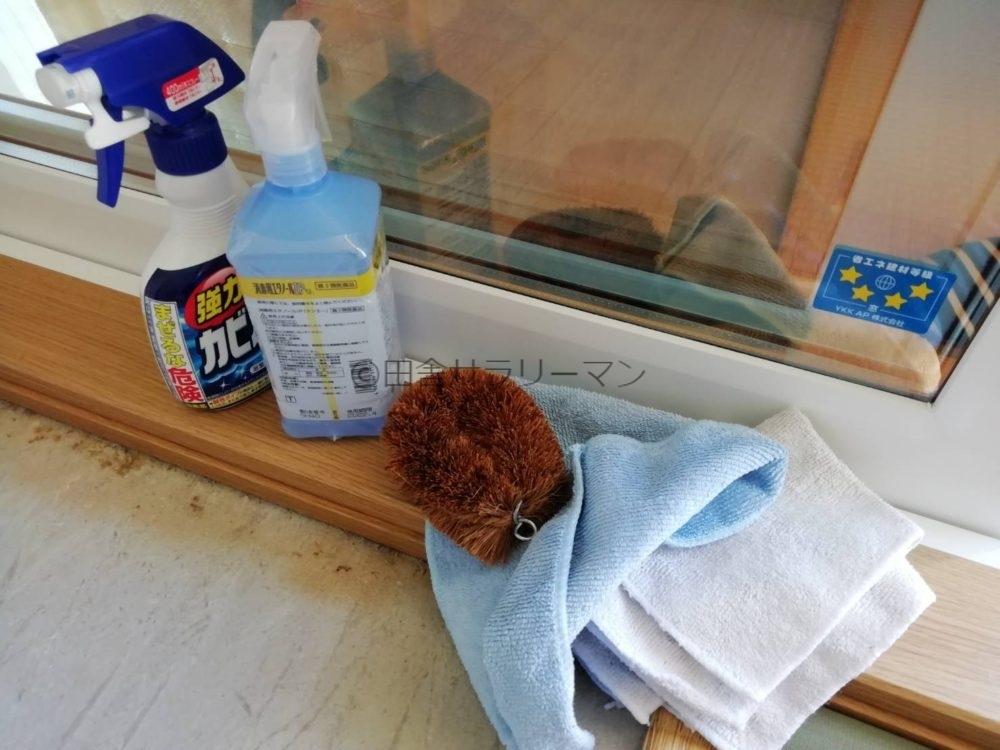 畳裏のカビ取り用の掃除道具