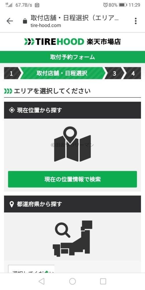タイヤフッドの取付店舗・日程選択画面