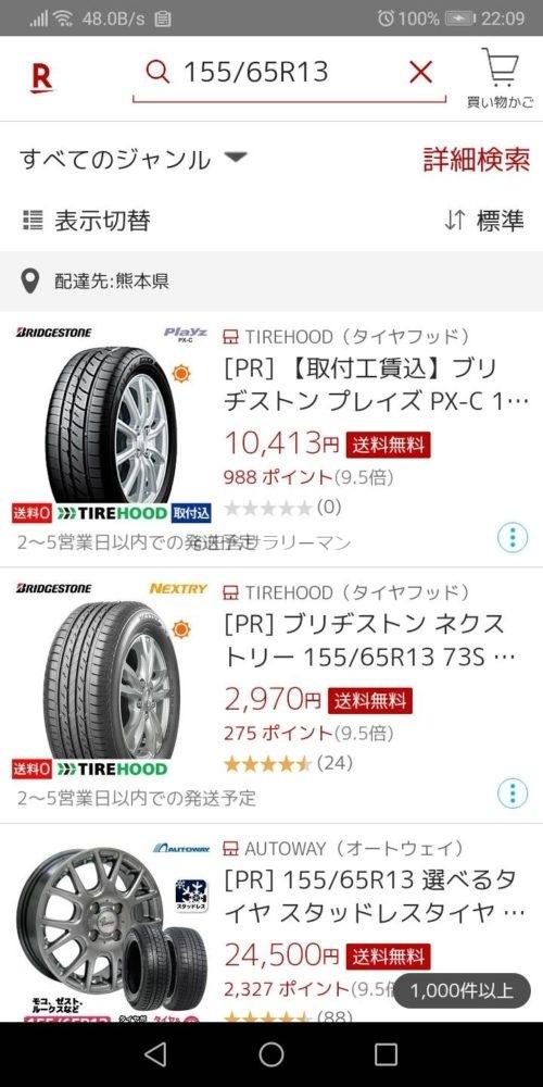 楽天市場でタイヤサイズを検索した結果