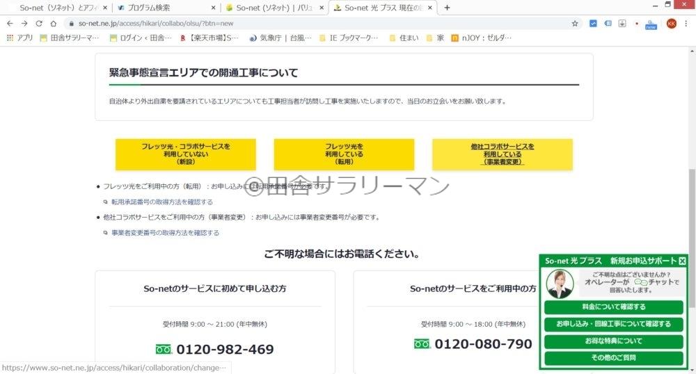 So-net光プラスの申し込み画面