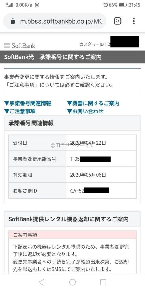 ソフトバンク光の承諾番号関連情報