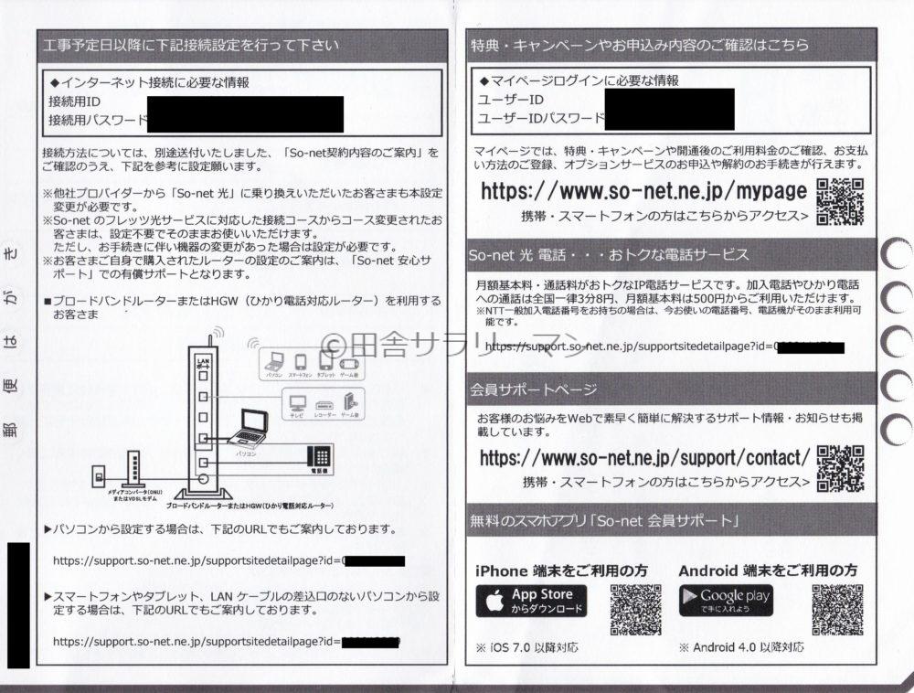 So-net光プラス設定通知ハガキ