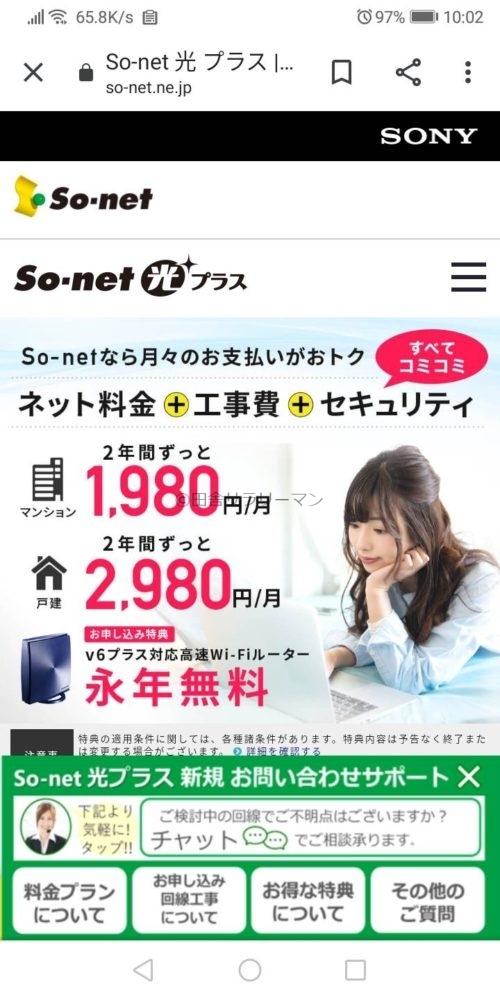 So-net光プラス公式サイト