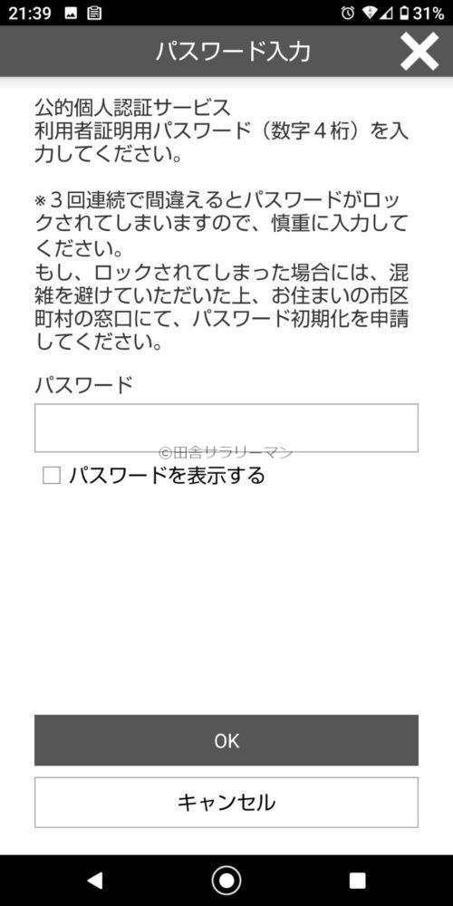 マイナポイントパスワード入力画面