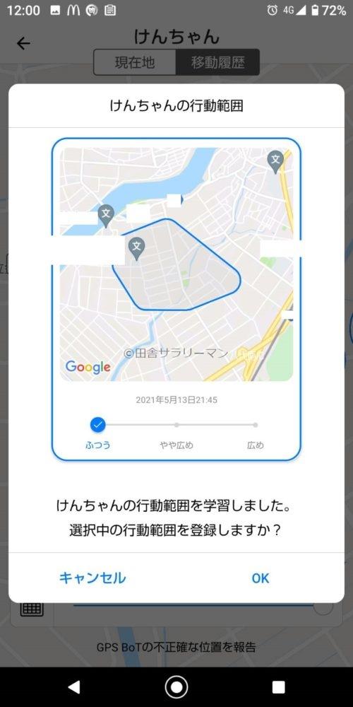 GPS BOT行動範囲設定